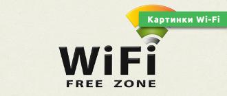 Картинки Wi-Fi