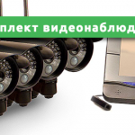 Комплект видеонаблюдения с Wi-Fi