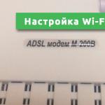 Настройка Wi-Fi Промсвязь