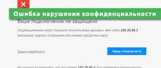 Ошибка нарушения конфиденциальности в Google Chrome как отключить