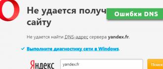 Ошибки DNS