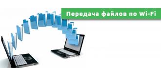 Передача файлов по Wi-Fi