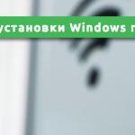 После переустановки Windows пропал Wi-Fi