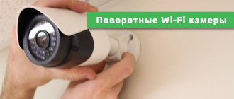 Поворотные Wi-Fi камеры