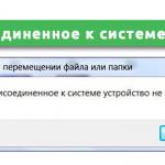 Присоединенное к системе устройство не работает