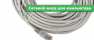 Сетевой шнур для компьютера