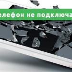 Телефон не подключается к Wi-Fi, пишет «Сохранено»