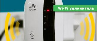 Wi-Fi удлинитель