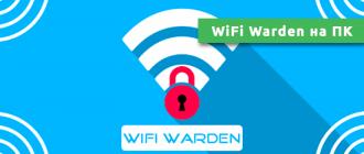 WiFi Warden на ПК