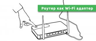 роутер как Wi-Fi адаптер
