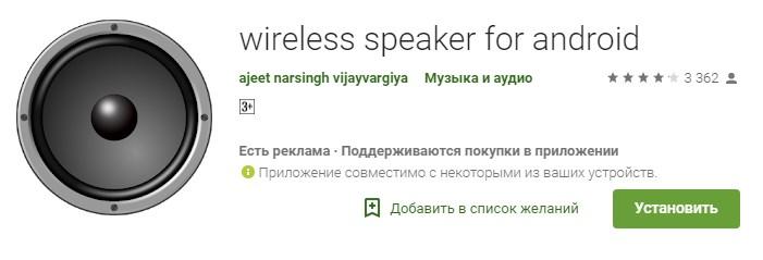 Wi-Fi Audio Wireless Speaker для ПК и телефона: как правильно пользоваться