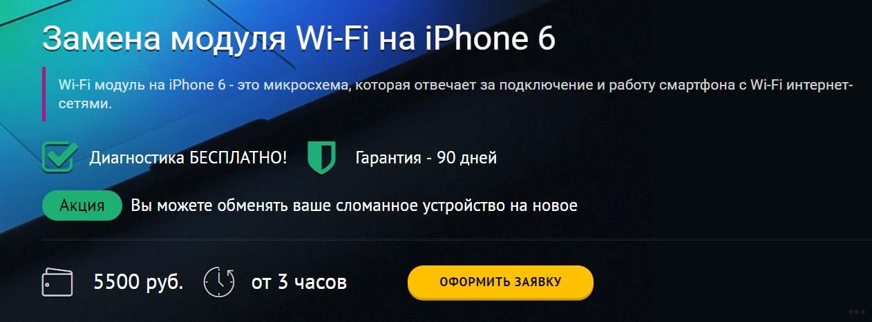 Ремонт Wi-Fi модуля на iPhone 6: своими руками и через сервис