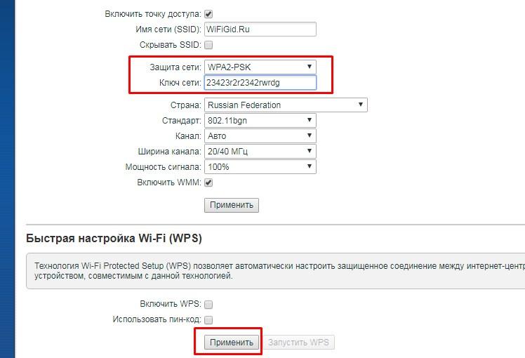 Как запаролить Wi-Fi роутер: с телефона, планшета, компьютера или ноутбука