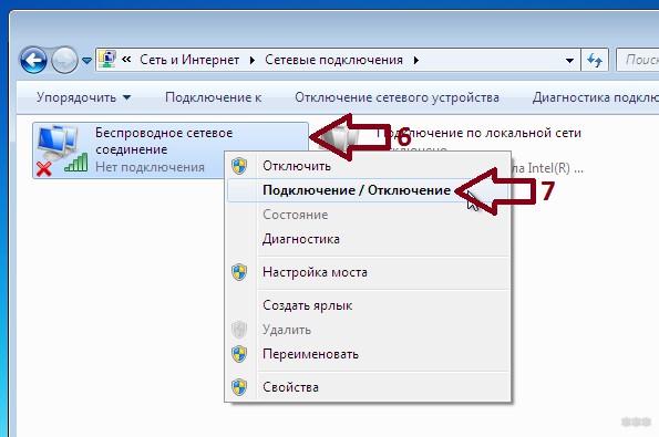 Как подключить и настроить Wi-Fi на компьютере с Windows 7?