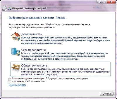 Как поменять тип сети в Windows 7: простые инструкции от Блондинки