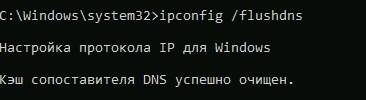 Сброс кэша DNS в Windows 7, 8, 10: пошаговый мануал Бородача