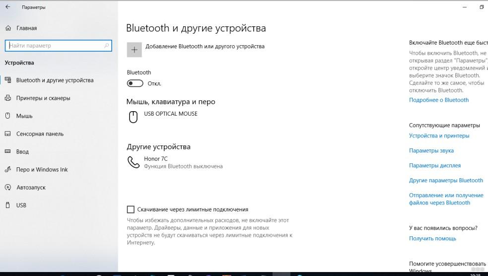 Установка Bluetooth на ноутбук: на случай если его нет совсем