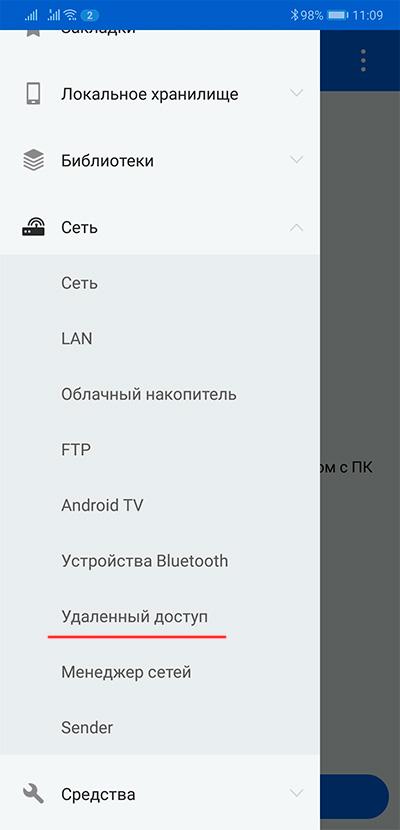 Как подключить телефон Android к компьютеру через Wi-Fi?