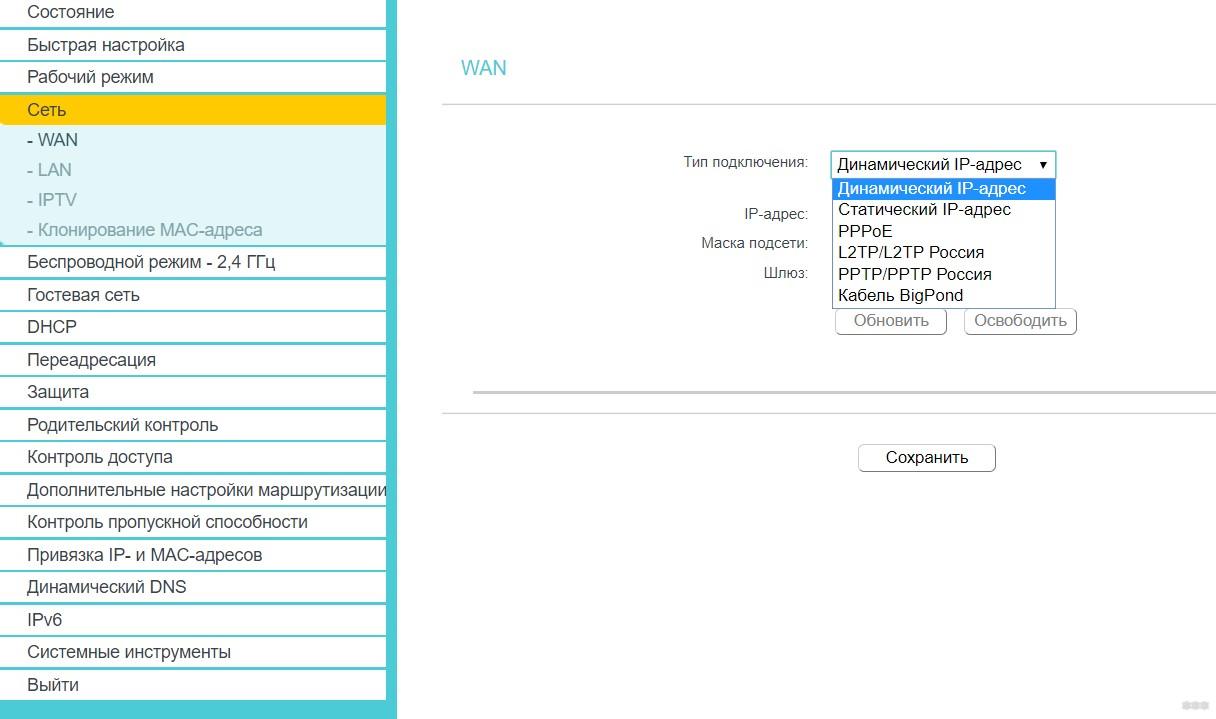 Настройка TP-Link TL-WR841ND: пошаговая инструкция от WiFIGid