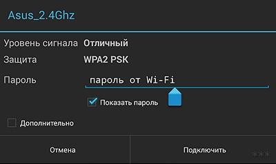Как настроить Wi-Fi на планшете: 4 горячие инструкции от WiFiGid