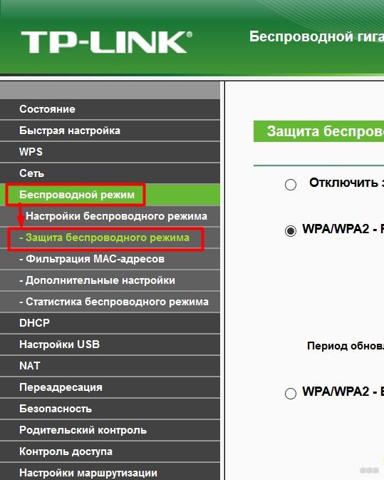 Как поменять пароль от Wi-Fi на телефоне: пошаговая инструкция