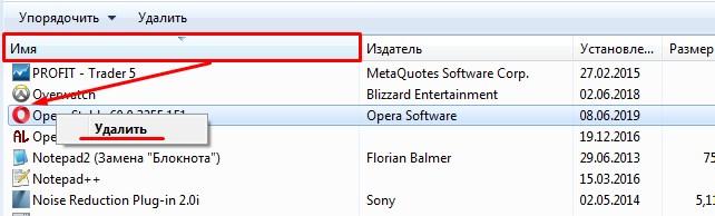 Как переустановить Opera без потери данных: закладок, вкладок, паролей, Cookie