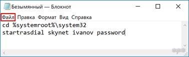 Настройка автоматического подключения к интернету в Windows 10