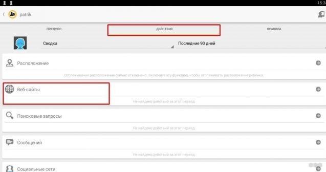Как заблокировать сайт на телефоне: убираем «плохие» сайты