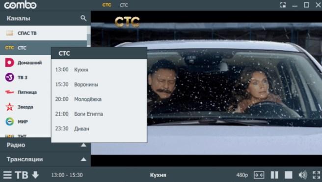 Как на компьютере смотреть телевизор: включаем ТВ на ПК или ноутбуке