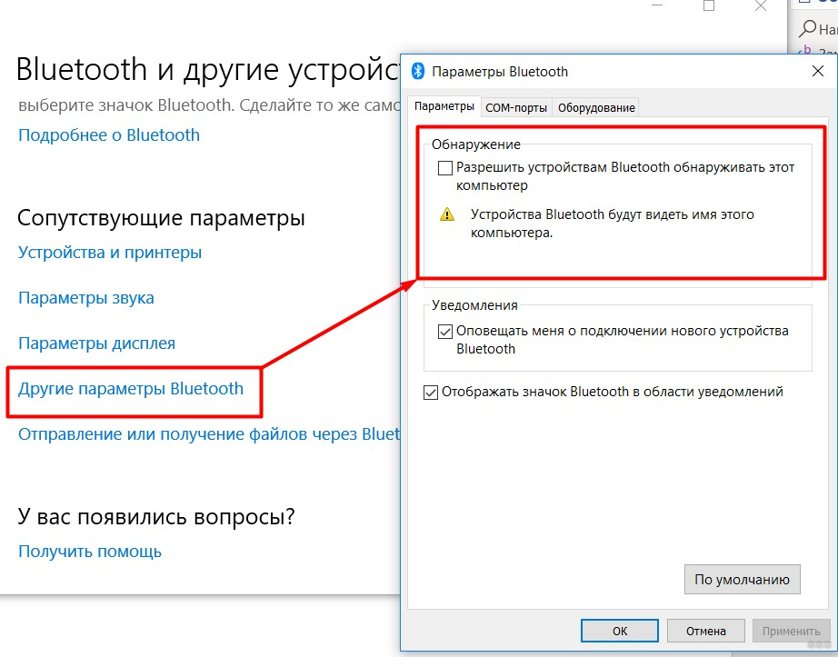 Как включить Bluetooth на ноутбуке ACER: подъехала годнота