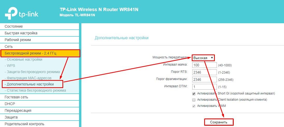 TX мощность (TX power) в Wi-Fi роутере: разбираемся в настройках