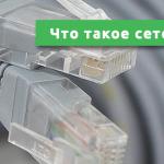 Что такое сетевой кабель