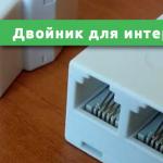 Двойник для интернет кабеля