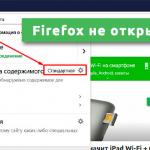 Firefox не открывает сайты