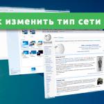 Как изменить тип сети в Windows 7