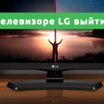 Как на телевизоре LG выйти в интернет