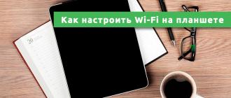 Как настроить Wi-Fi на планшете