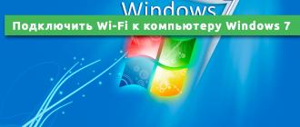 Как подключить Wi-Fi к компьютеру Windows 7