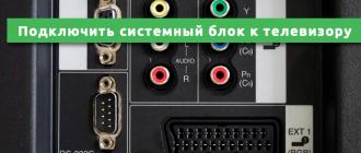Как подключить системный блок к телевизору