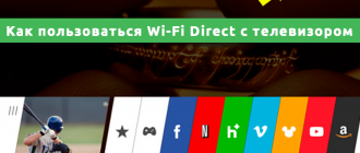 Как пользоваться Wi-Fi Direct с телевизором