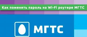 Как поменять пароль на Wi-Fi роутере МГТС