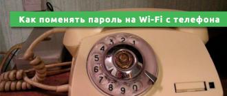 Как поменять пароль на Wi-Fi с телефона