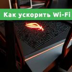 Как ускорить Wi-Fi на ноутбуке
