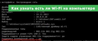 Как узнать есть ли Wi-Fi на компьютере