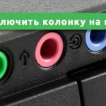 Как включить колонку на компьютере