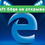 Microsoft Edge не открывает страницы