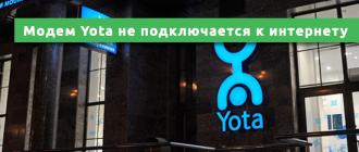 Модем Yota не подключается к интернету