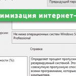 Оптимизация интернет-соединения Windows 10