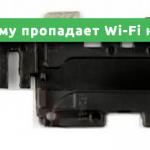 Почему пропадает Wi-Fi на телефоне