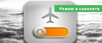 Режим в самолете